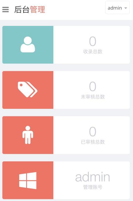 骗子收录网源码+搭建教程(查询QQ/微信/手机号是否是骗子)