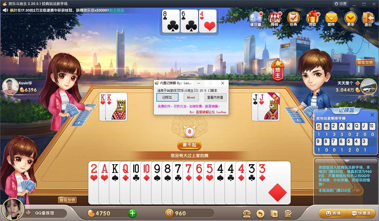 QQ游戏欢乐斗地主记牌器 免费记牌软件