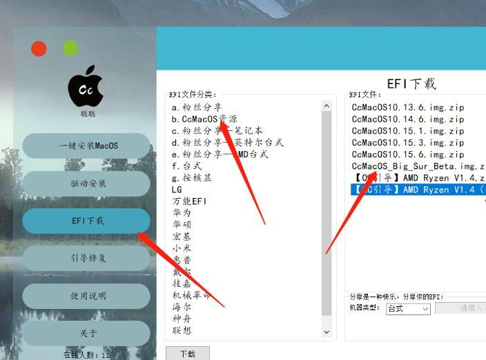 零基础一键安装黑苹果系统3.0教程(兼容OpenCore及Clover EFI)