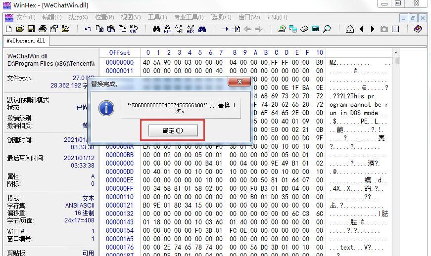 教你如何手动修改PC微信实现多开与防撤回功能(有撤回提示)