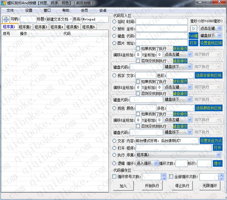 模拟鼠标And按键7.0(前后台版)破解版