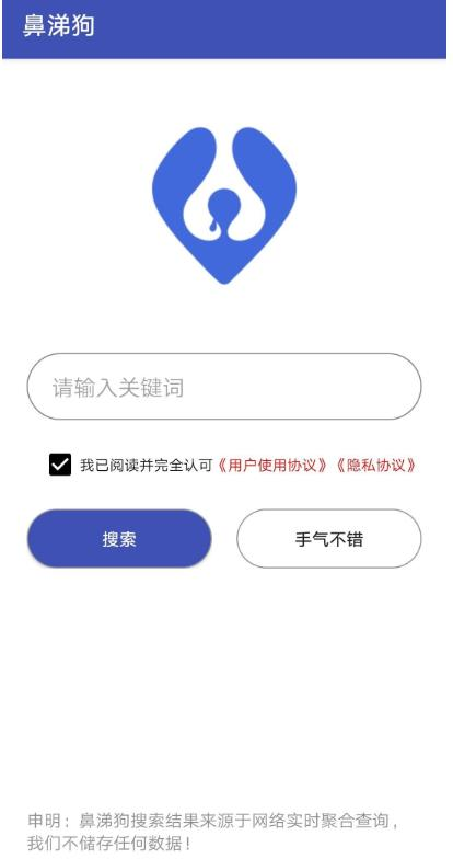 Android磁力搜索黑工具 鼻涕狗 V1.0