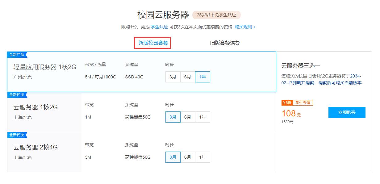 432元抢腾讯云2H4G6M云服务器4年!