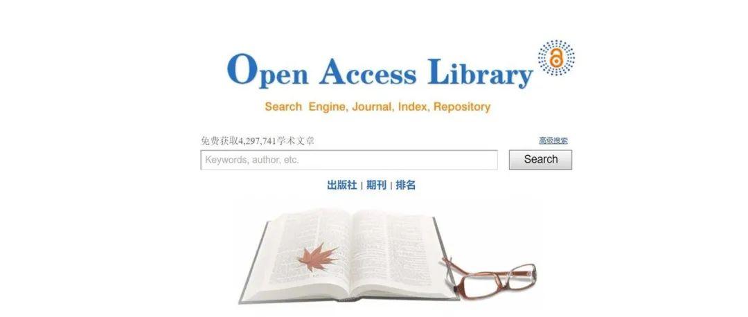 [网站推荐]一个毕业论文文献搜索下载网站 oalib