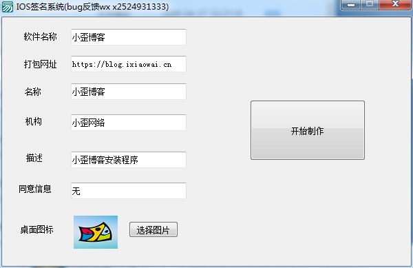 苹果免签制作网站打包成应用的工具 带绿标