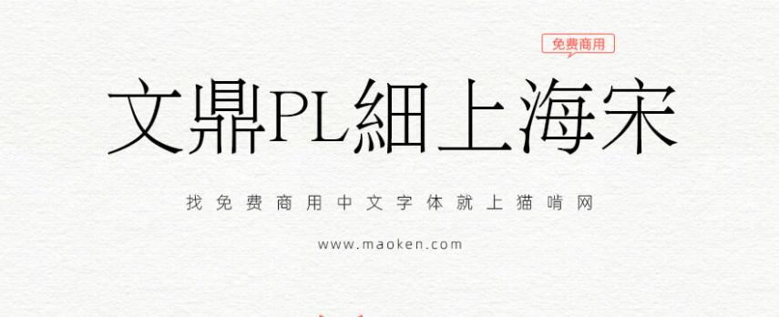 文鼎PL细上海宋(BIG5)/文鼎科技提供的高质量开源中文宋体字形