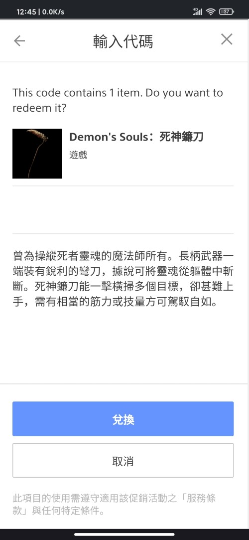 Screenshot_2020-11-24-12-45-37-696_com.scee.psxandroid12a2adaaf5048450.jpg