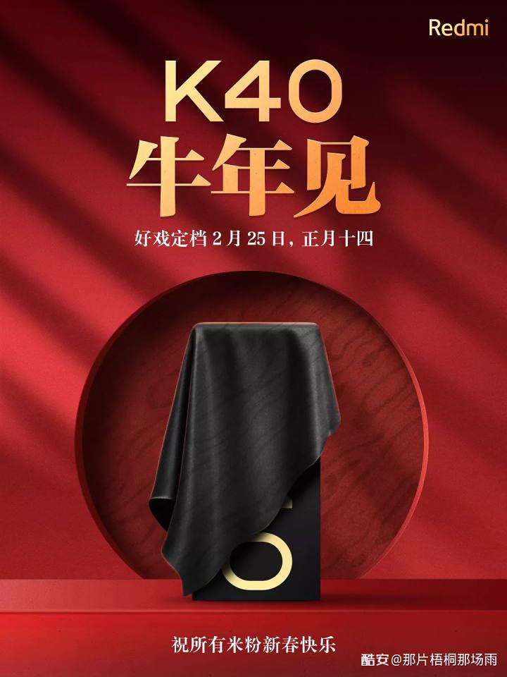 红米K40官宣:2月25日发布