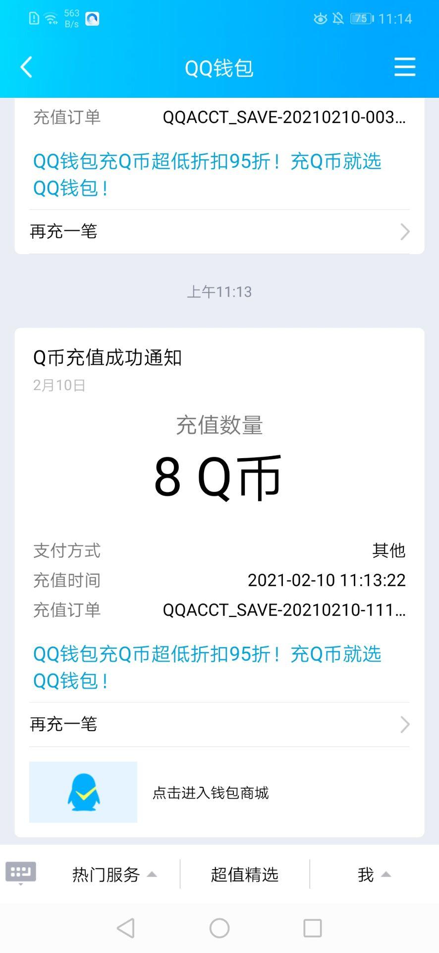 街霸对决新玩家注册领Q币