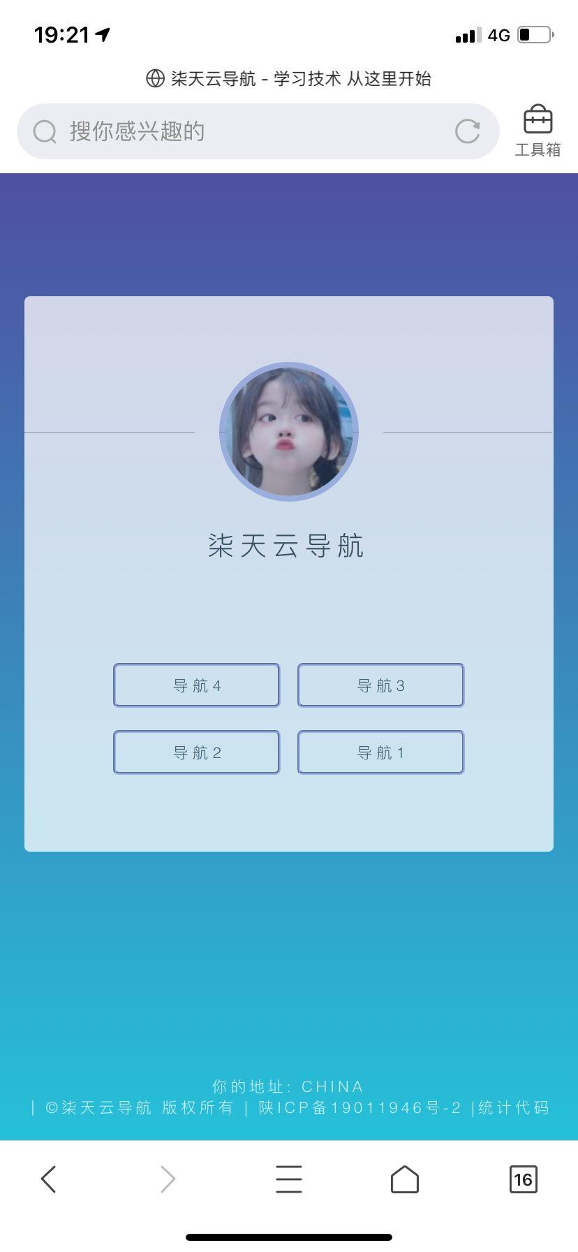 柒天云导航源码全新版本最新版本3.1
