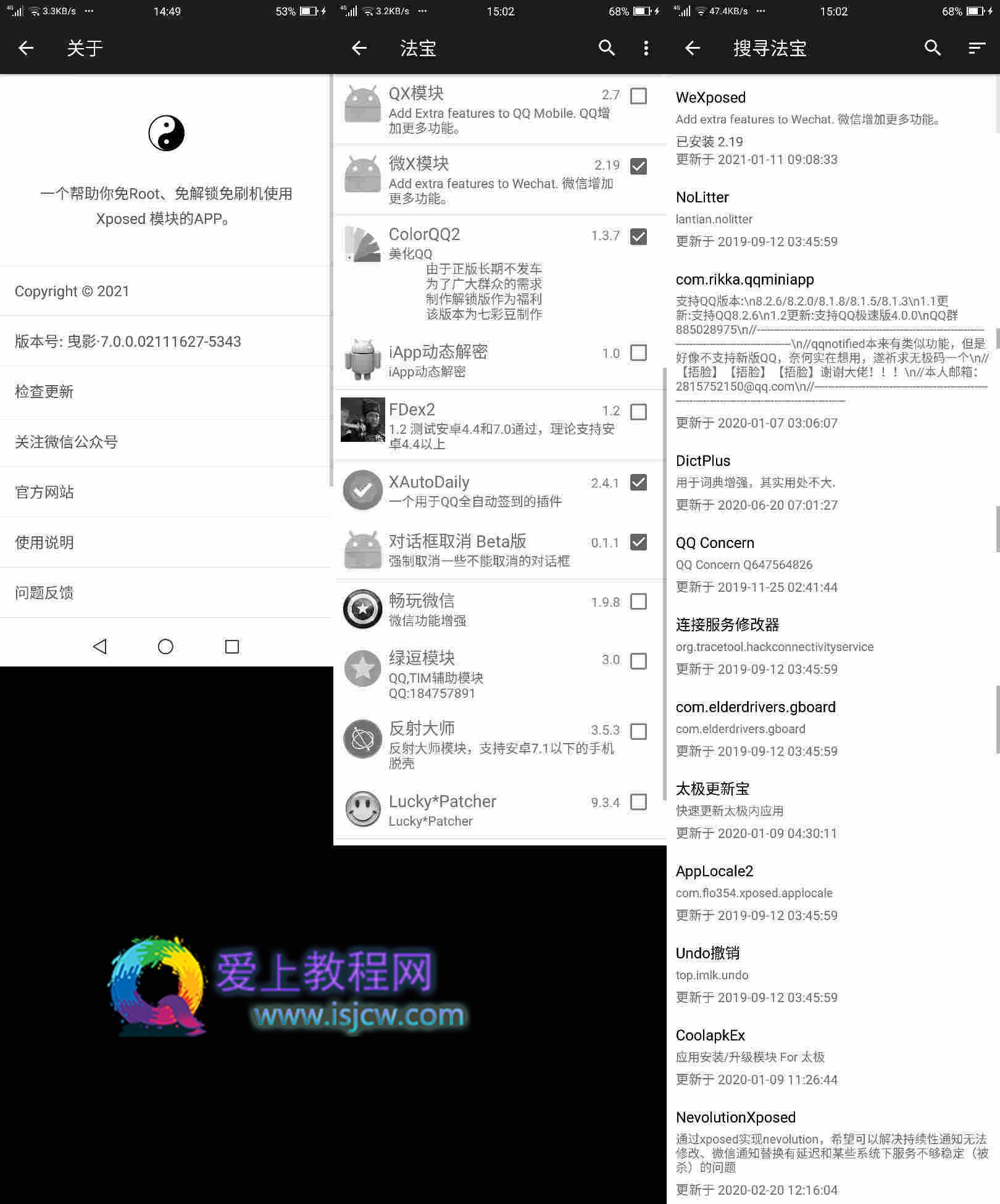 太极7.0正式版修复安卓11手机上的问题