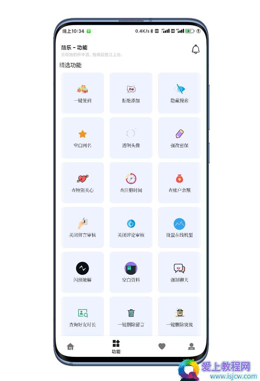 酷乐v1.0集成22+项QQ功能的应用