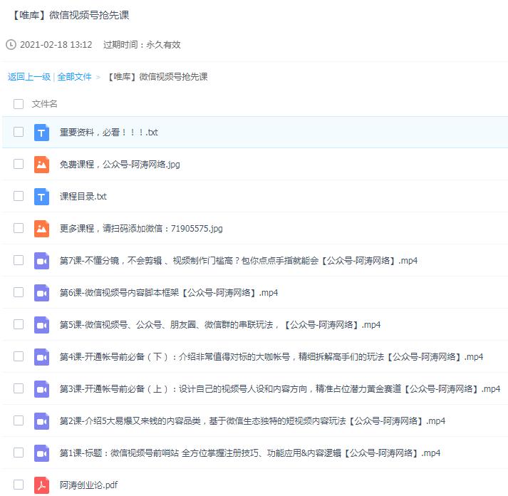 【唯库】微信视频号抢先课