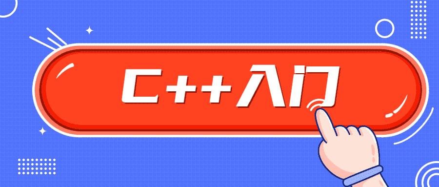 C++语言零基础入门视频课程
