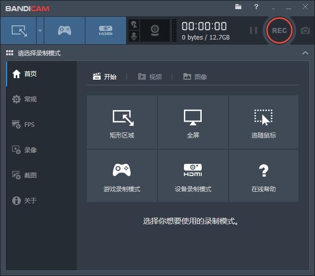 高清录屏软件VIP授权中文破解版
