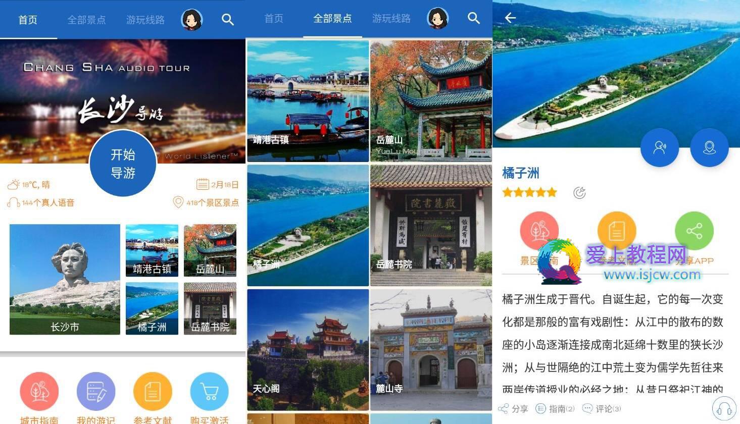 安卓长沙语音导游v6.16 为自由行而设计的旅游工具