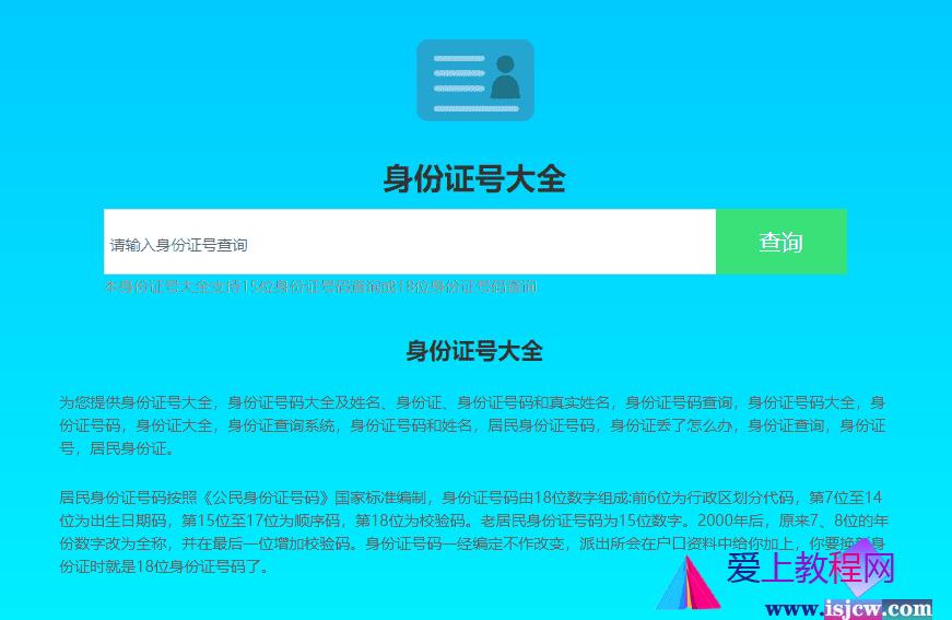 身份证号检测网站源码分享