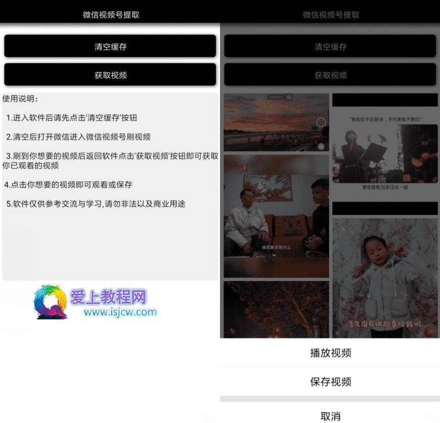 安卓微信视频号提取下载工具去广告版分享