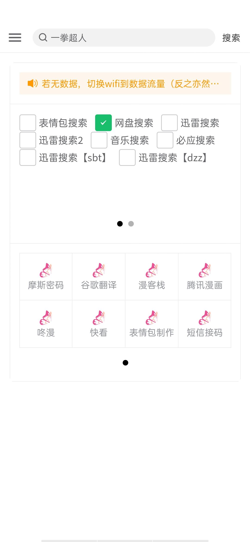 花蝶APP包含磁力+网盘+音乐+漫画搜索等功能