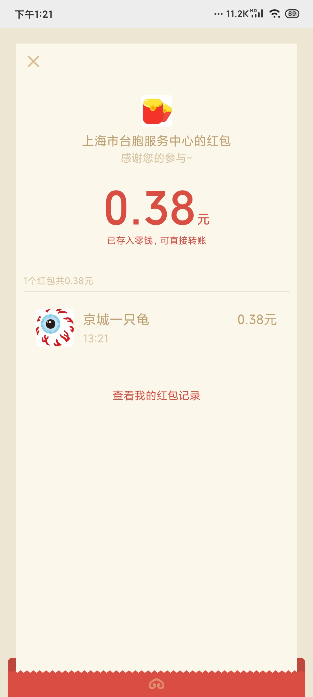 上海市台胞服务中心元宵节抽红包