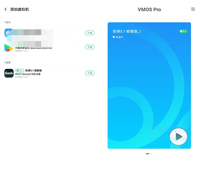 VMOS Pro虚拟机破解教程+教程视频