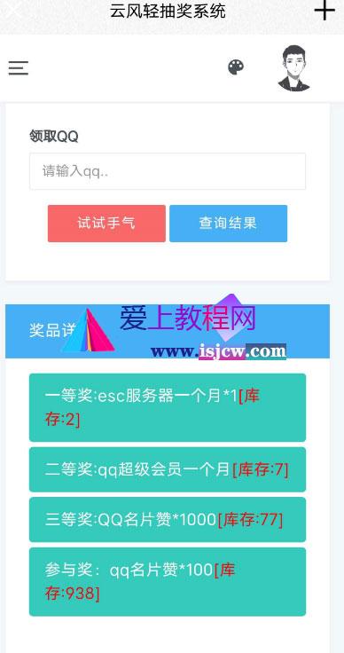 简洁大气的PHP抽奖网站系统源码 带留言板功能
