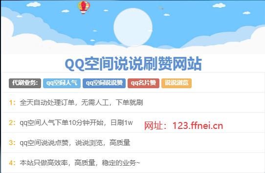 在线刷空间访客-QQ刷赞业务自助下单平台-QQ空间说说刷赞网站
