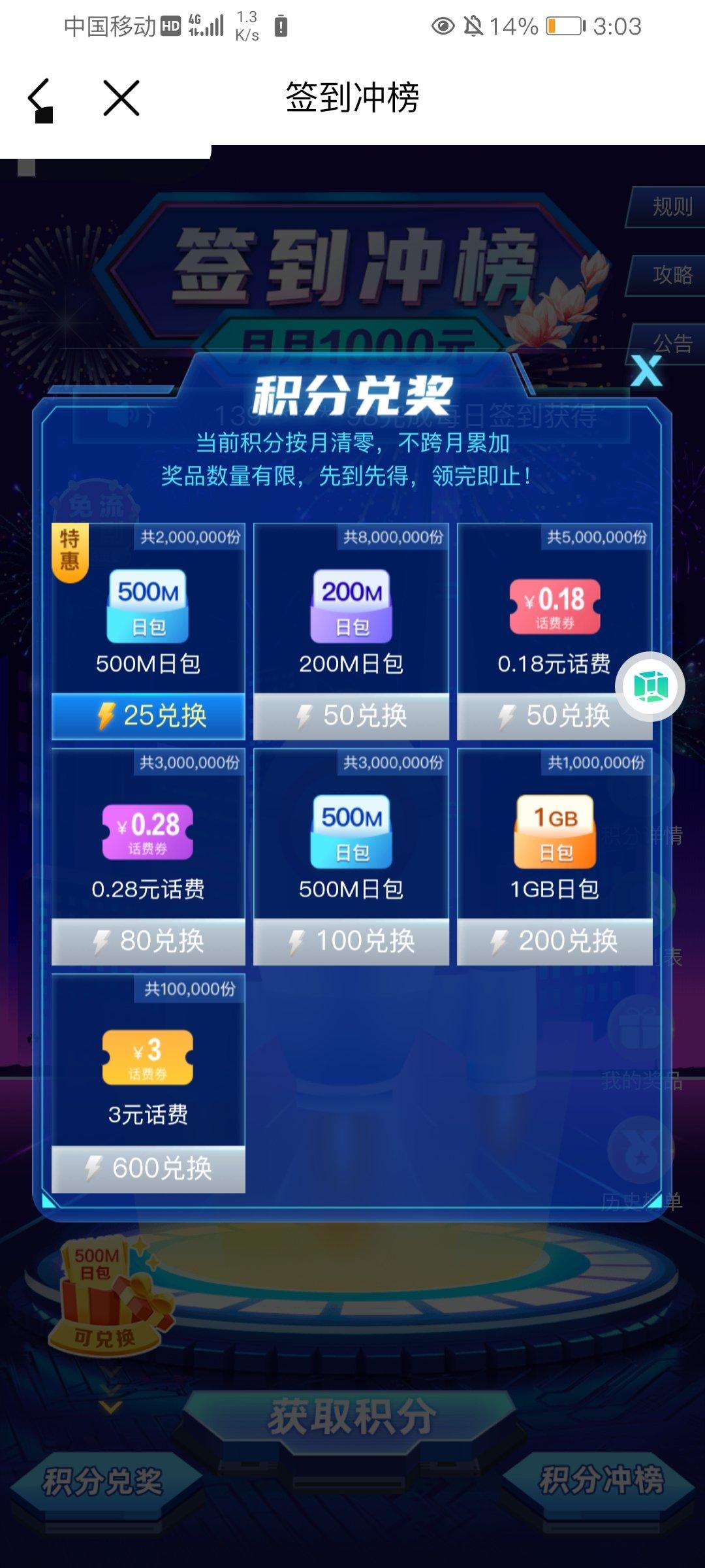 中国移动三月签到冲榜领话费流量!月月1000元!