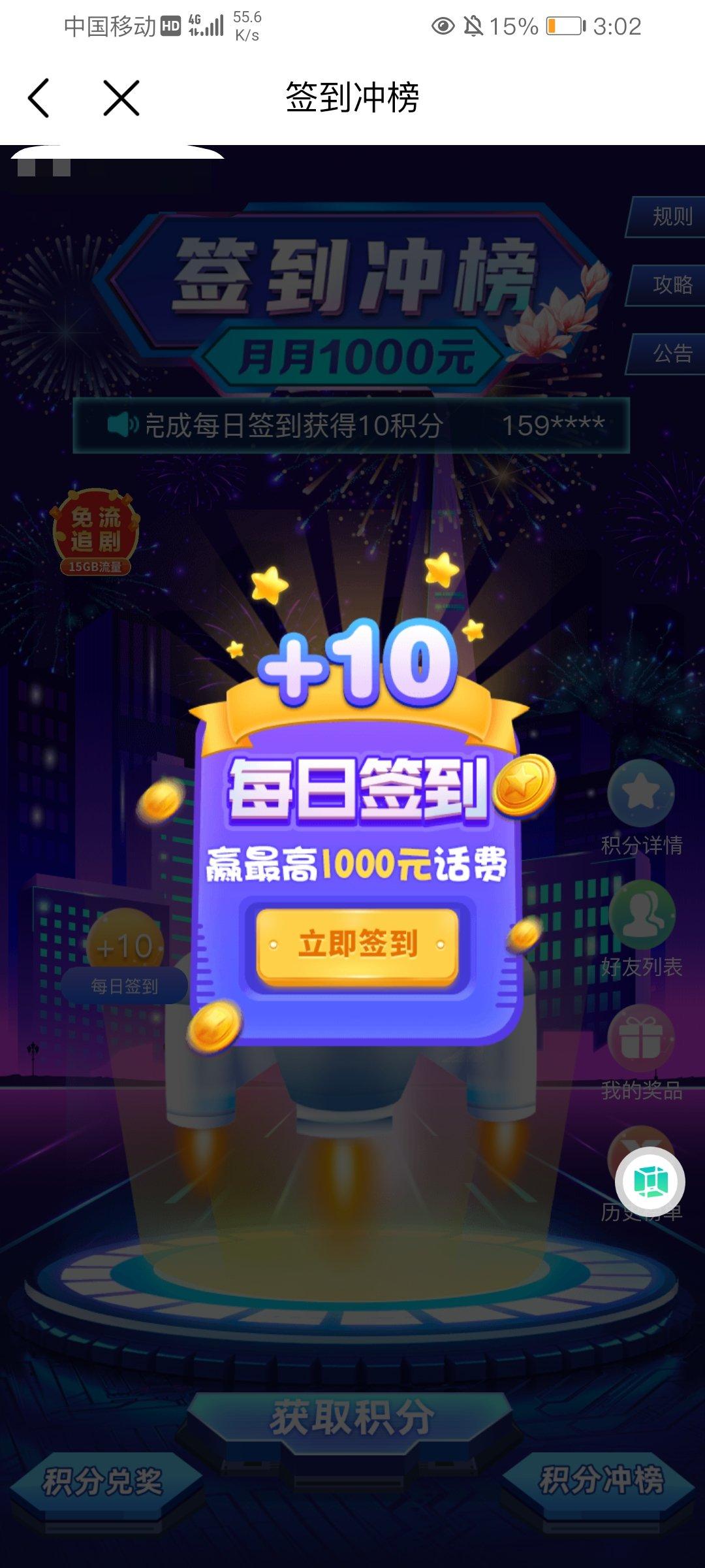中国移动三月签到冲榜领话费流量!月月1000元!  第2张