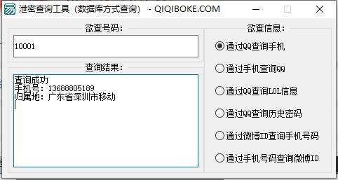 泄密查询工具(Q绑查手机号 查微博手机等),成品+源码+接口打包