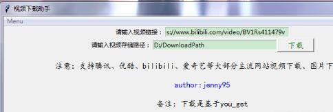 You_Get全网视频网站下载助手v1.0 绿色版
