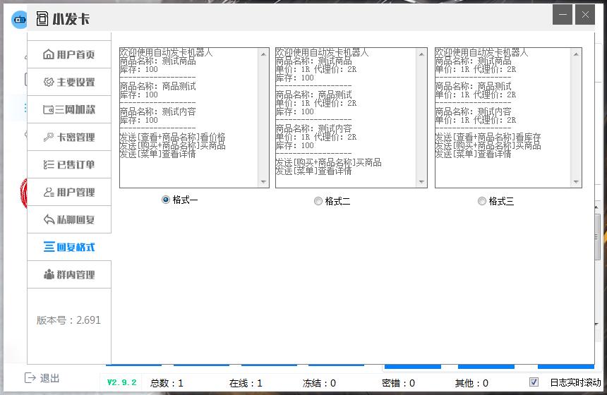 QQ群全自动发卡机器人,完美支持微信/支付宝/QQ钱包三网充值