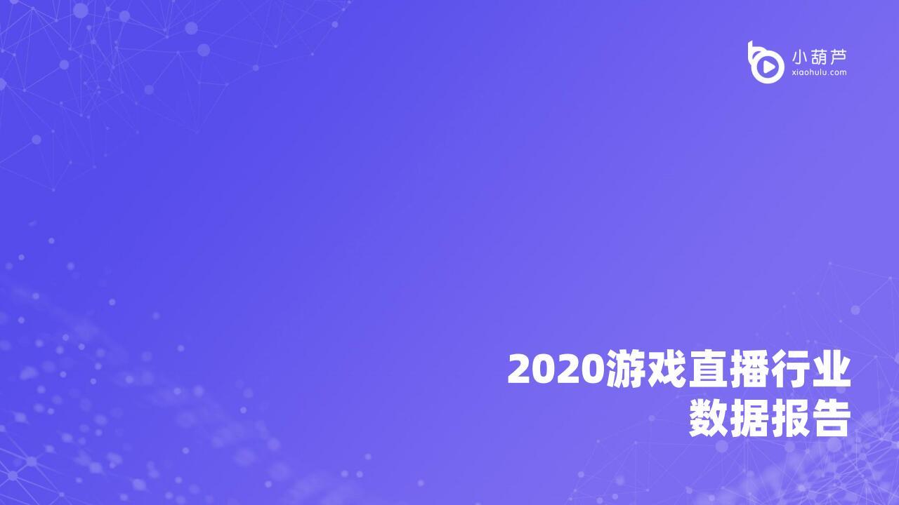 2020游戏直播行业数据报告