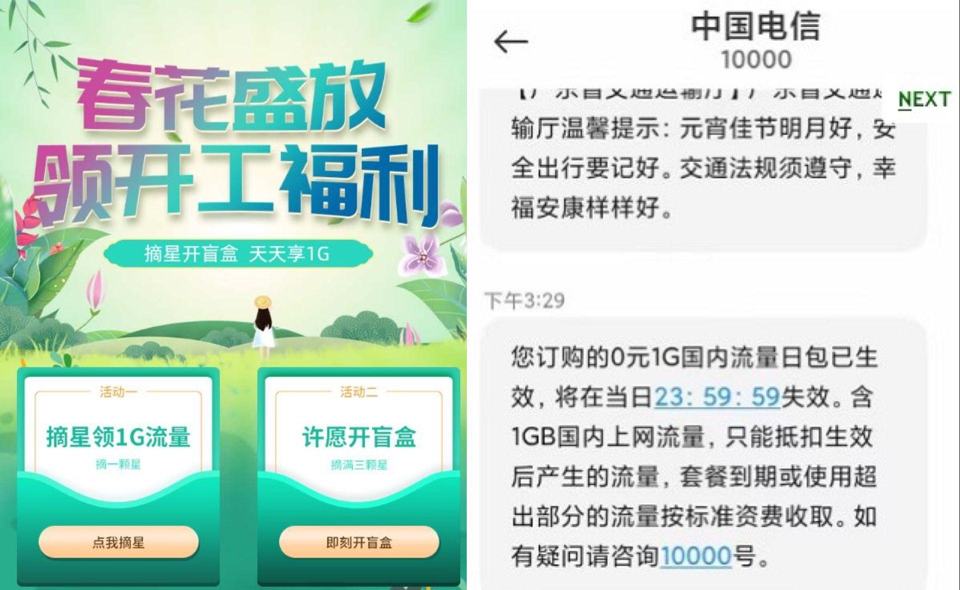 广东电信专属福利每天领0元1G流量,广东电信免费领流量活动