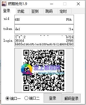 燃鹅向前冲刷金币v1.9 附易语言源码