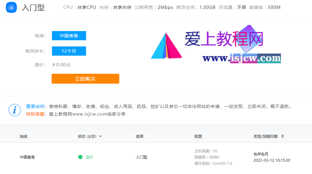 拓联云免费领取香港虚拟主机一年