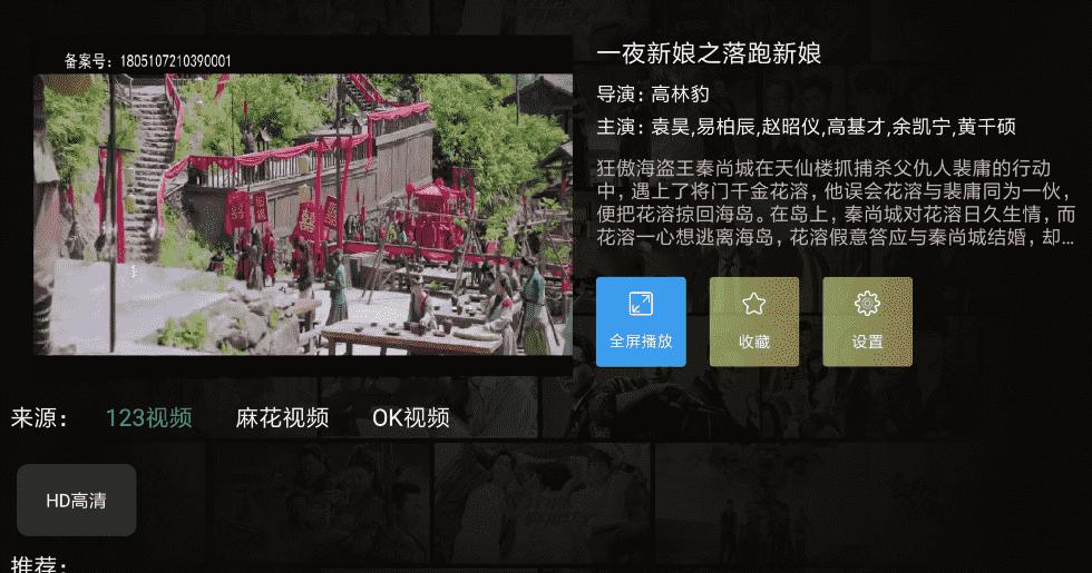 OMC影视v1.0.6电视盒子观影工具