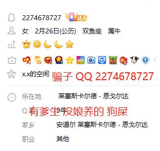 曝光一个网络换钱骗子 骗子QQ:2274678727