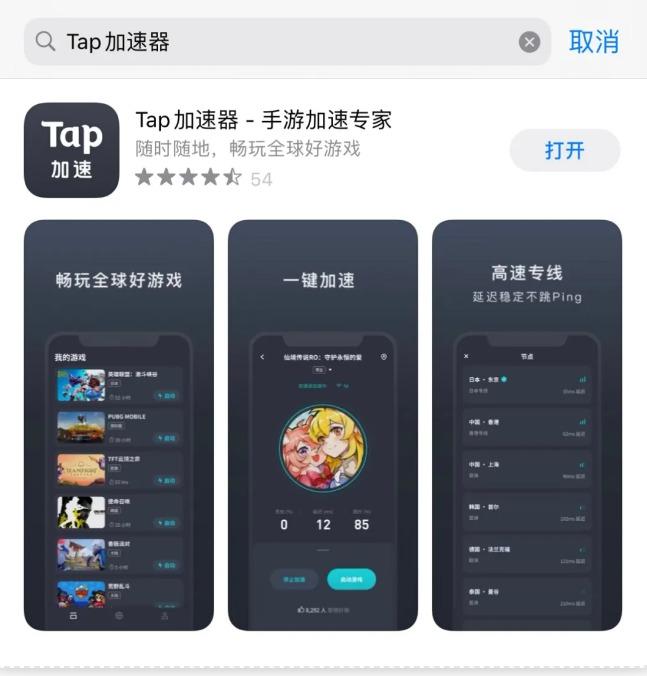 Android,iOS免费无广告手游加速器