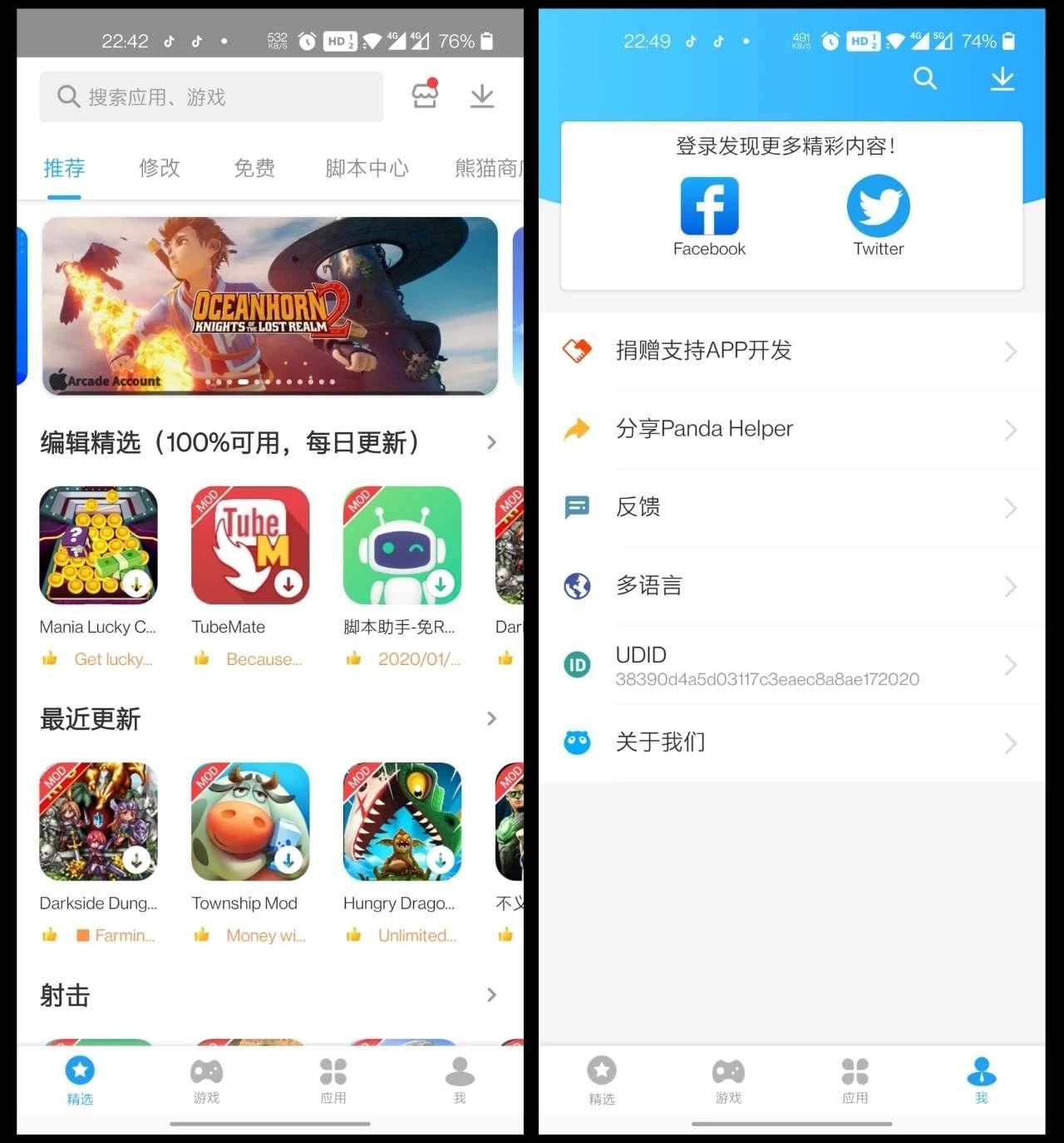 Android无需翻墙即可高速下载国外应用