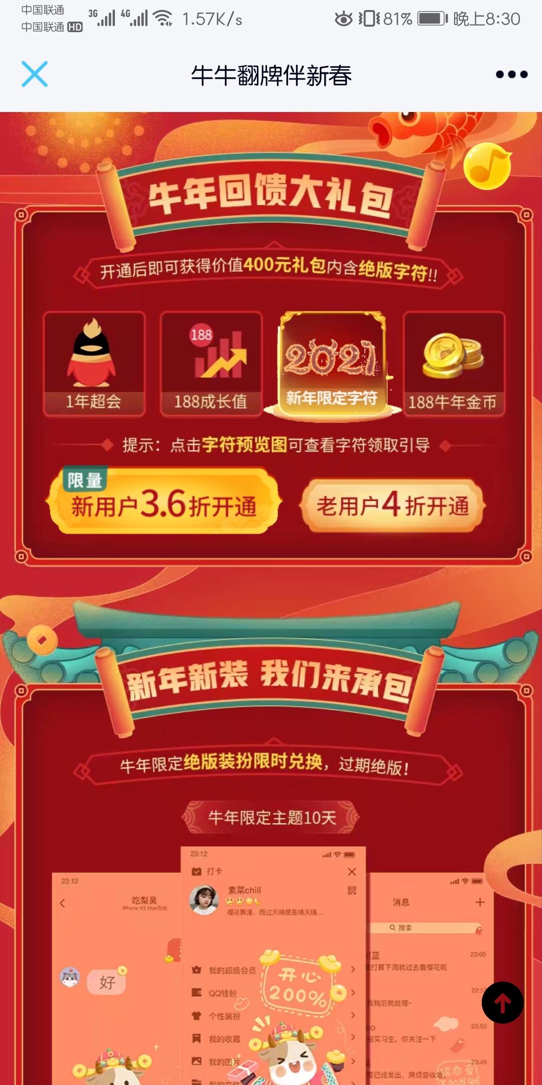 最低只需139元,即可购买1年QQ超级会员!