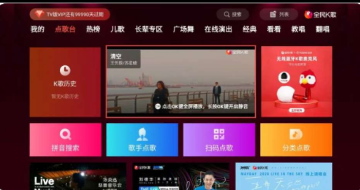 全民K歌安卓+TV盒子破解版