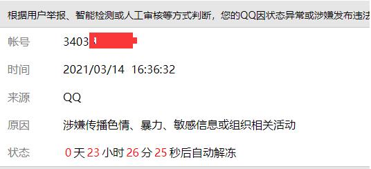 QQ被冻结,强制登陆LOL最新方法