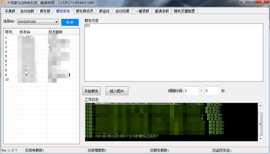大玩家QQ综合引流机器人插件破解版