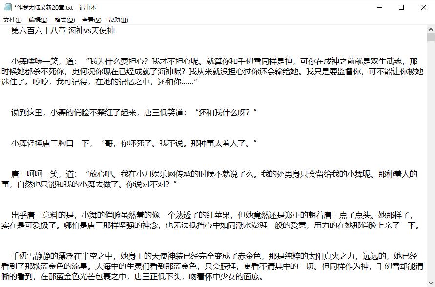 PC端小说下载器v1.2.0内置多个书源