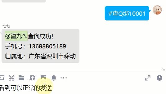 Q绑查询QQ机器人插件,附带安装使用教程