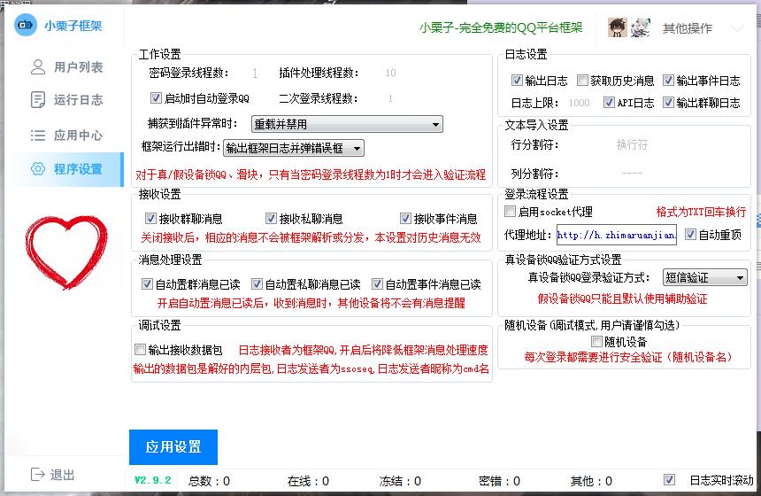 小栗子QQ机器人 免费版 2.9.2-科技HUB