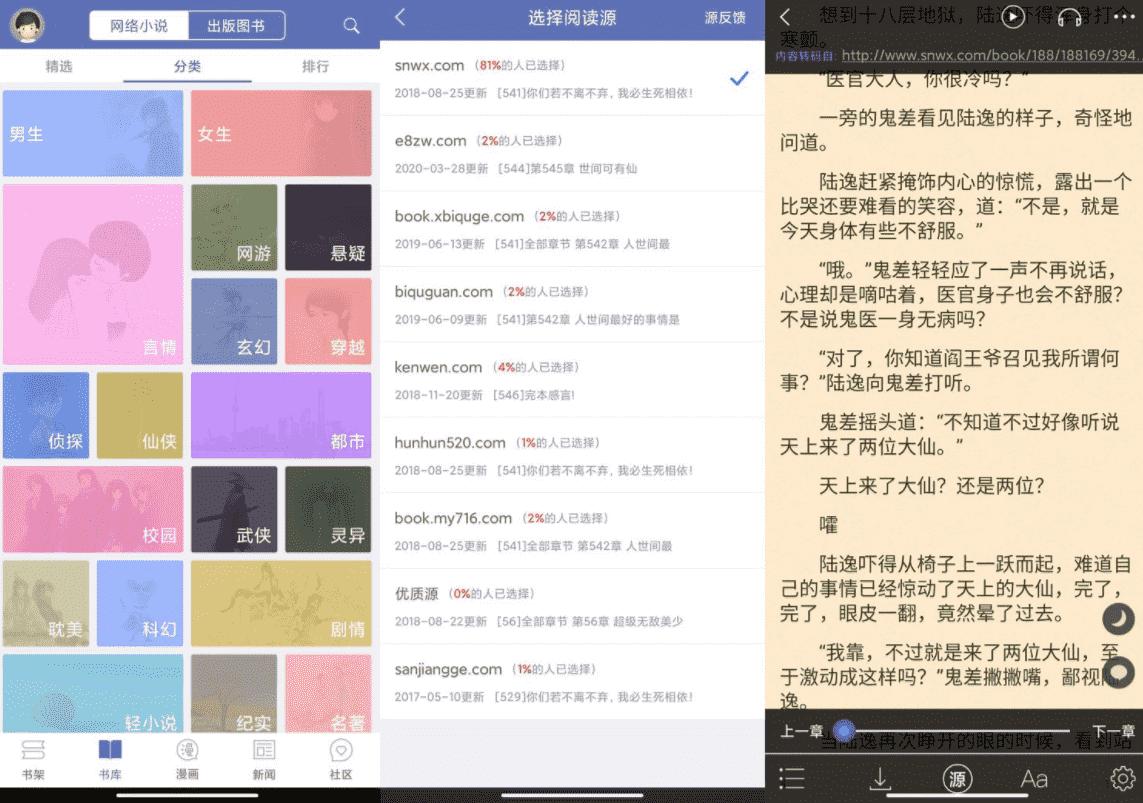 Android石头阅读v8.1 丰富小说漫画资源