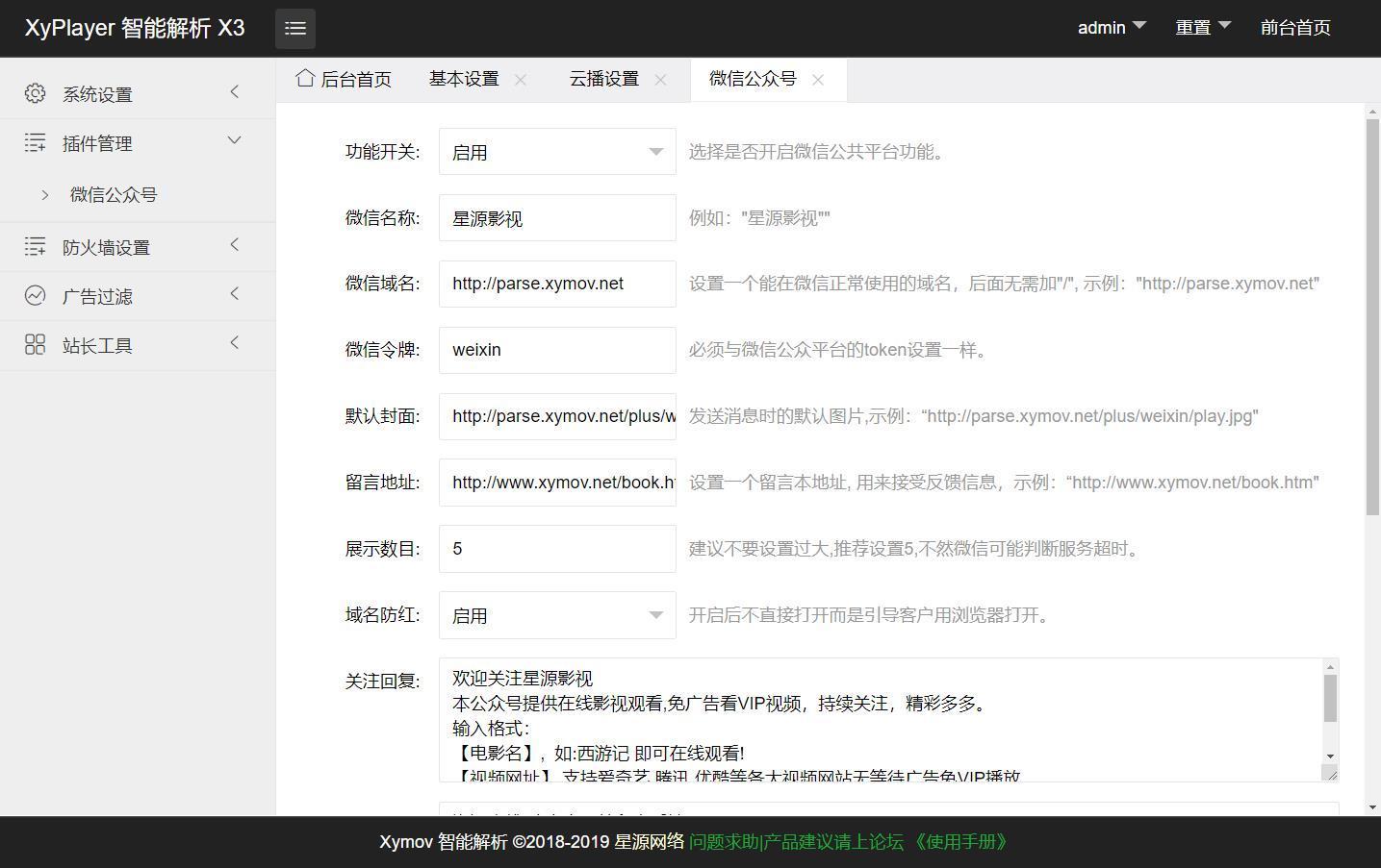 影视解析Xyplayer 3.96正式版