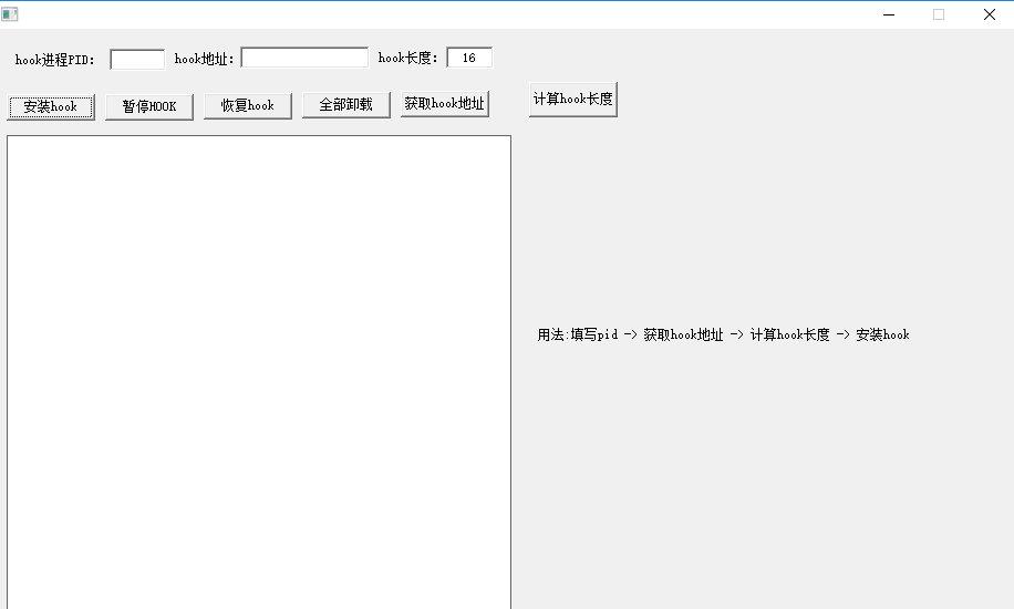 易语言64位远程内存HOOK例程
